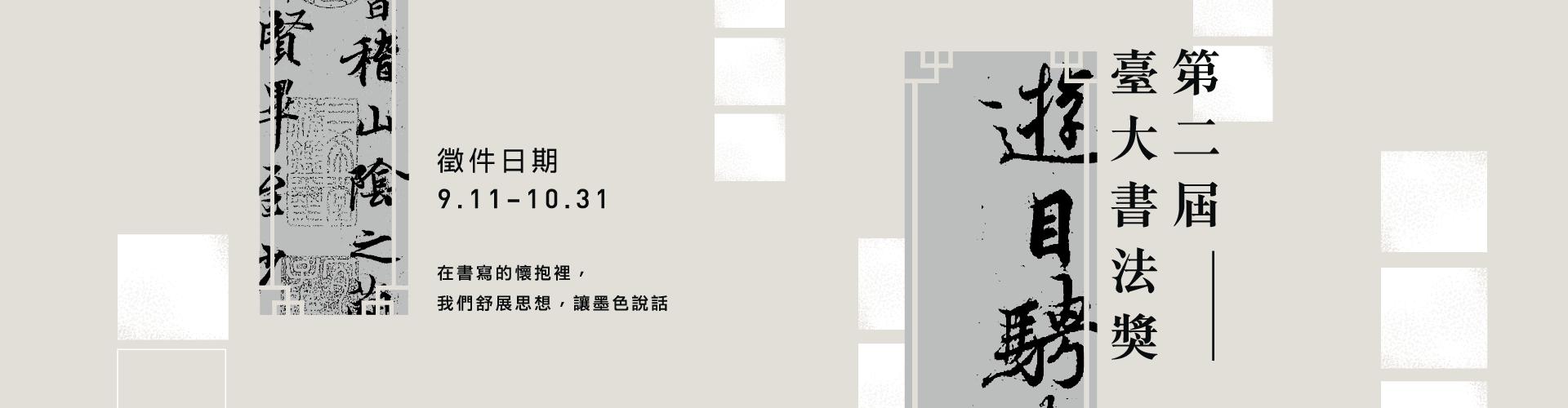 第二屆 臺大書法獎